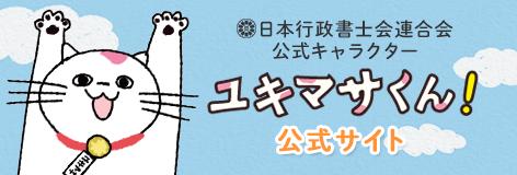 ユキマサくん!公式サイト