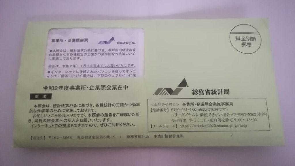 総務省統計局 事業所・企業照会票