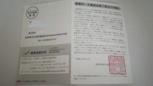 総務省統計局 事業所・企業照会票ご提出のお願い